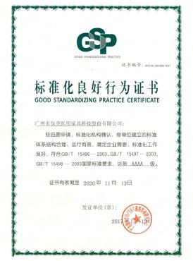 标准化良好单位证书