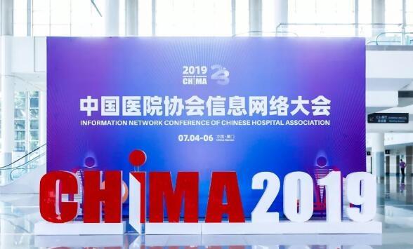 """携手CHIMA 2019 共谋""""智慧医疗环境 享医院家具新体验"""""""
